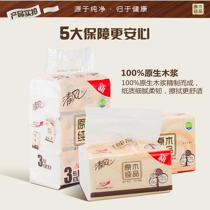 清风纸巾3包大放送