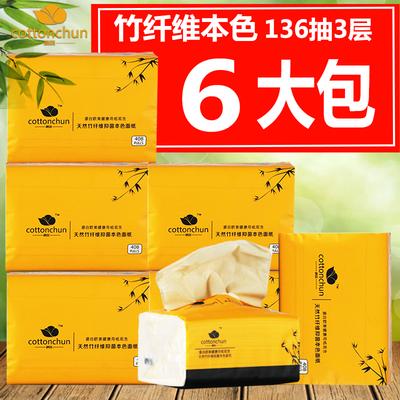 6包装家用抽纸 实用超级划算  收藏宝贝加购物车