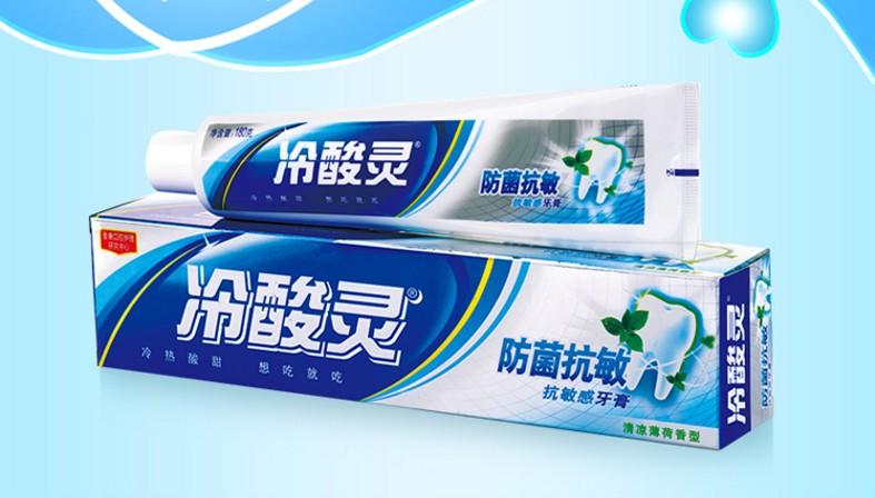 冷酸灵牙膏140克——1支